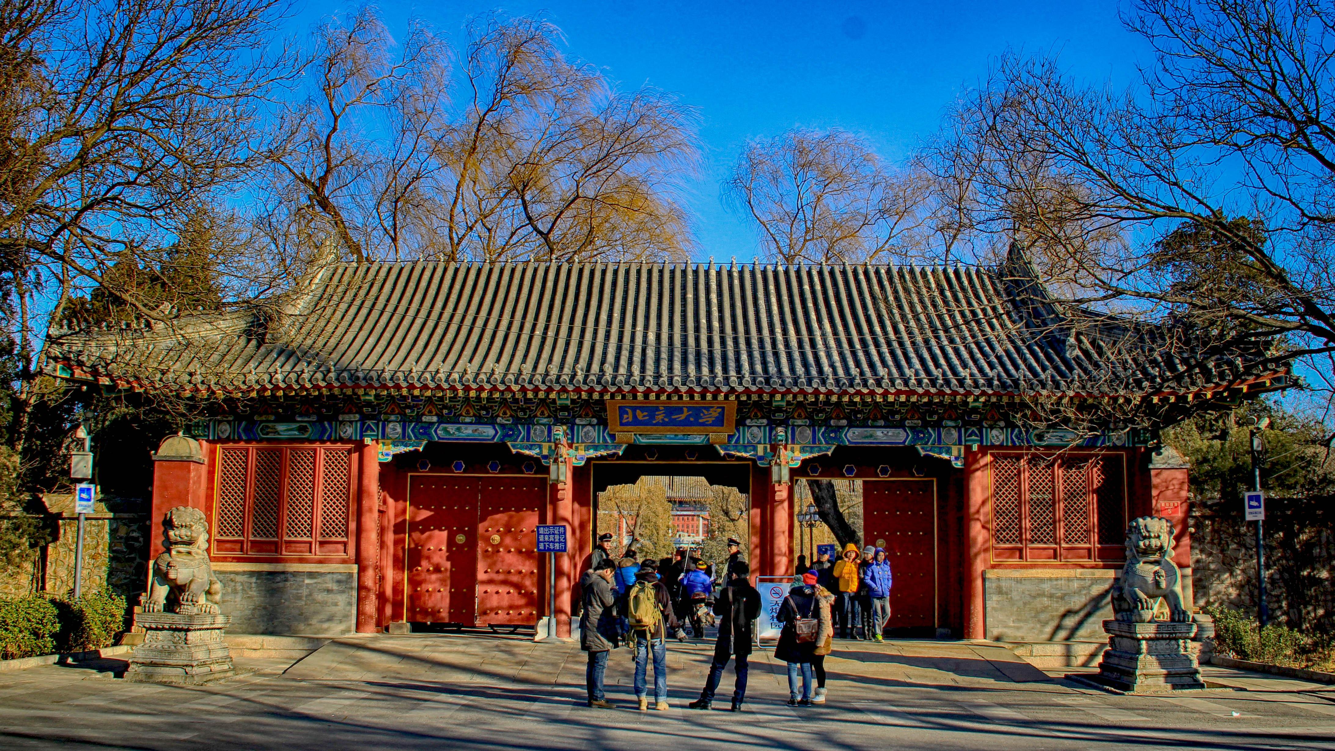 Universidade-de-Pequim