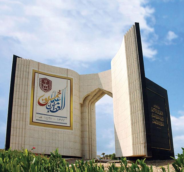 melhores-universidades-do-oriente-médio-mesquita-king